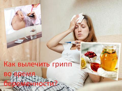 Как лечить грипп при беременности 35 недель