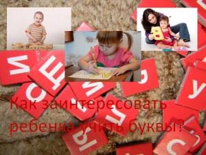 Как заинтересовать ребенка учить буквы?