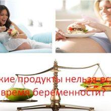 Какие продукты нельзя есть во время беременности?