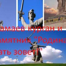Мамаев курган и памятник «Родина-мать зовет!»