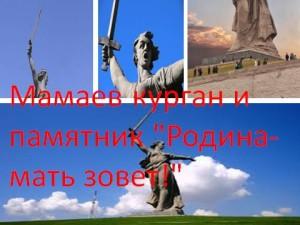 Мамаев курган и памятник Родина-мать зовет!