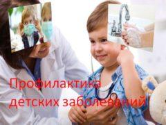 Профилактика детских заболеваний