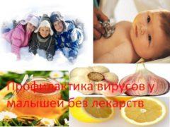 Профилактика вирусов у малышей без лекарств