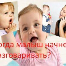 Когда малыш начнет разговаривать?