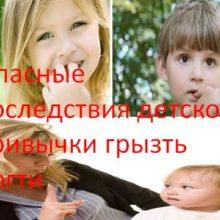 Опасные последствия детской привычки грызть ногти