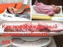 Как новорожденный должен набирать вес?