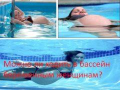 Можно ли ходить в бассейн беременным женщинам?