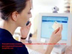 Положительные отзывы о компании Директ Инвест: как должны работать сервисы дистанционной торговли?