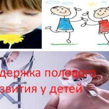 Задержка полового развития у детей
