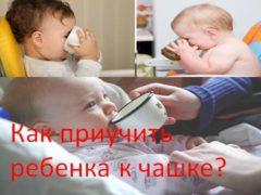 Как приучить ребенка к чашке?