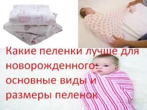 Какие пеленки лучше для новорожденного: основные виды и размеры пеленок