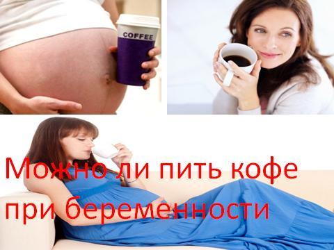 Кофе и беременность первый триместр