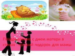 Поздравление с днем матери в стихах — лучший подарок для мамы