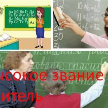 Высокое звание — Учитель