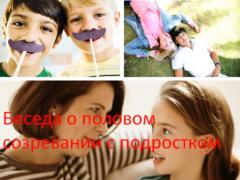Беседа о половом созревании с подростком