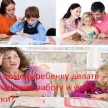 Как помочь ребенку делать домашнюю работу и учить уроки?