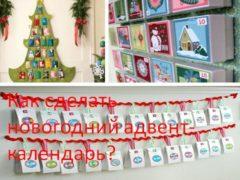 Как сделать новогодний адвент-календарь?