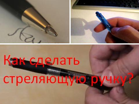 Как сделать ручку чтобы она стреляла