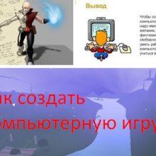 Как создать компьютерную игру?