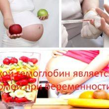Какой гемоглобин является нормой при беременности?