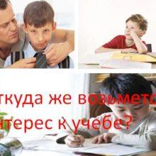 Откуда же возьмется интерес к учебе?