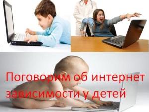 Поговорим об интернет зависимости у детей