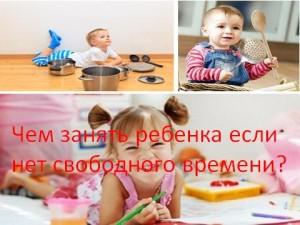 Чем занять ребенка если нет свободного времени?