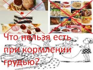 Что нельзя есть при кормлении грудью?