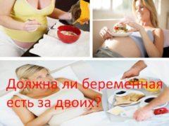 Должна ли беременная есть за двоих?