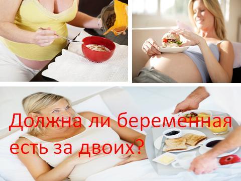 Что категорически нельзя беременным из еды 41