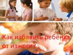 Как избавить ребёнка от изжоги?