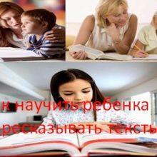 Как научить ребенка пересказывать тексты?