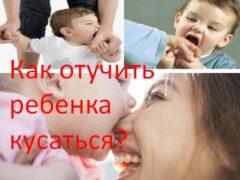 Как отучить ребенка кусаться?