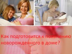 Как подготовится к появлению новорожденного в доме?