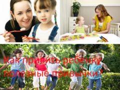 Как привить ребенку полезные привычки?