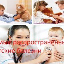 Какие наиболее распространенные заболевания бывают у детей?