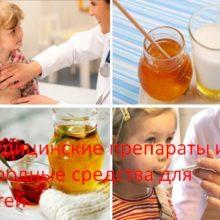 Медицинские препараты и народные средства для детей