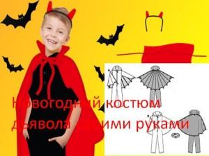 Новогодний костюм дьявола своими руками