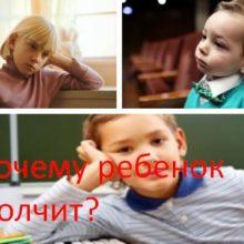Почему ребенок молчит?