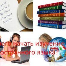 С чего начать изучение иностранного языка?
