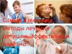 Самые известные методы лечения детишек. Эффективно и полезно