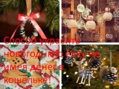 Способ украсить новогоднюю ёлку не имея денег в кошельке!