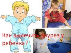 Как вылечить энурез у ребенка?