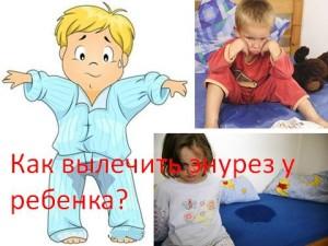 Лечение детского энуреза в домашних условиях 208