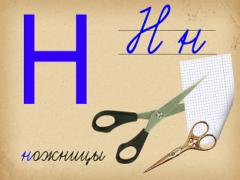 Конспект логопедического занятия «Звук и буква Н»
