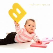 Как научить ребенка запоминать буквы?