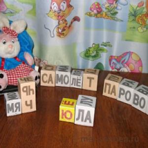 Методика детского развития - Кубики Зайцева