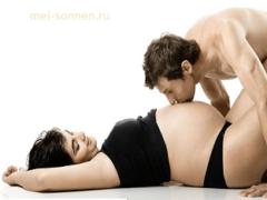 Интимная жизнь в период беременности