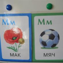 """Конспект занятия по обучению грамоте """"Звуки М-МЬ. Буква М"""""""