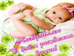 Поздравление маме и папе с рождением дочки